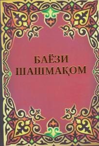 БАЁЗИ ШАШМАКОМ